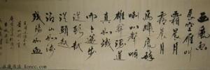 忆秦娥·娄山关-毛泽东【行书】【永廉书法】